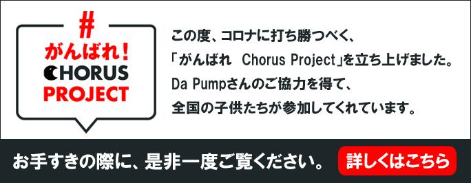 がんばれ Chorus Project