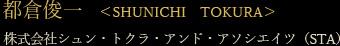 都倉俊一<SHUNICHI TOKURA> 株式会社シュン・トクラ・アンド・アソシエイツ(STA)