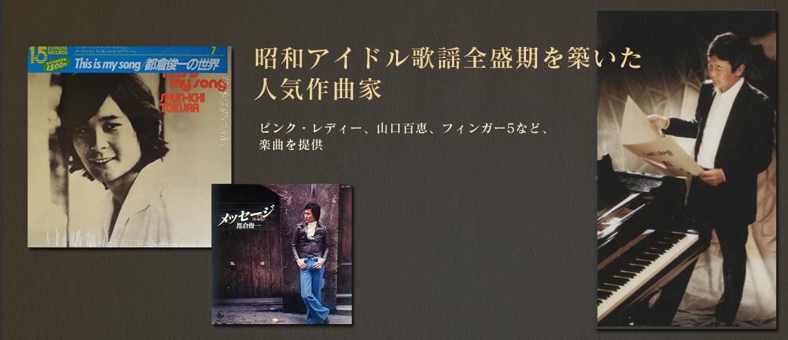 昭和アイドル歌謡全盛期を築いた人気作曲家 ピンク・レディー、山口百恵、フィンガー5など、楽曲を提供